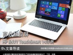 高分触控屏 HP ENVY TouchSmart 14评测