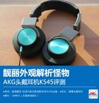 靓丽外观解析怪物 AKG头戴耳机K545评测