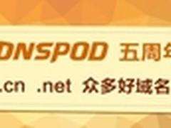 DNSPOD五周年