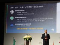 开创互联新世界 eLTE第二届峰会召开