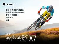 全新强劲功能 会声会影X7中文版发布