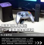 高清游戏随意畅玩 1UP至强游戏主机评测