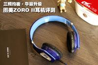 三频均衡华丽升级 图美ZORO II耳机评测