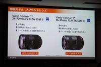 索尼A卡口镜头24-70mm&16-35mm明年开售