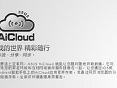 选最快华硕RT-AC87U 教你享受AiCloud