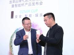 开启物联时代 黄磊代言浩泽智能杯发布