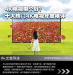 4K电视哪个好?11款热门4K电视年度横评