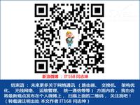 """锐捷王玉林:解读极简网络""""不简单"""""""