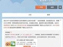新浪微博封杀微信推广 违规者禁言封号