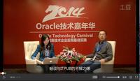 Oracle技术嘉年华:数据库达人视频采访