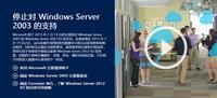 运维人员别哭!Windows Server迁移不难