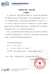 中国国际智慧教育展览会12月登陆北京!
