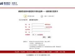 浦发银行信用卡页面遭钓鱼 登录需谨慎