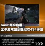 6mm超窄边框 艺卓游戏显示器FS2434评测