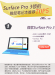 Surface Pro 3领衔 触控笔记本推荐TOP5