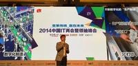 精益ICT 富士通获中国IT产业先锋企业奖