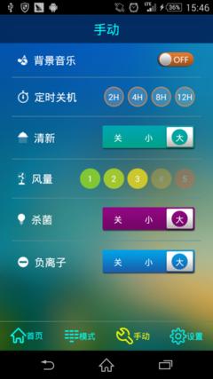 手机远程控制 airmass净化器app试玩