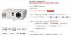 经济实惠 NEC VE280+商务投影机热销中