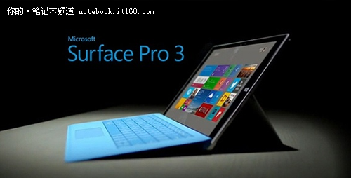 微软Surface Pro3开启新轻薄办公时代