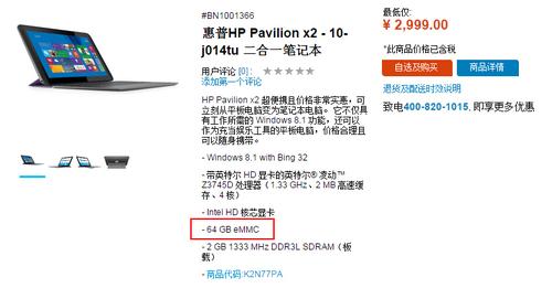 售价2999元 HP Pavilion10 x2简评