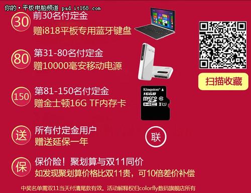 Win8平板七彩虹i818W天猫双十一价799元