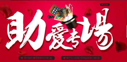 倍思新品大折扣 光棍节天猫店送iPhone6
