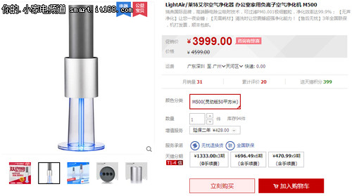 净化效率99.9% 莱特艾尔M500双11狂欢价