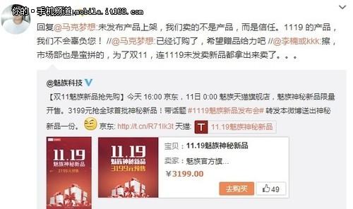 3199元 魅族MX4 Pro售价官方确认