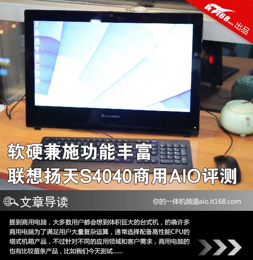 软硬兼施功能丰富 联想扬天S4040评测
