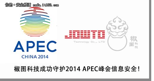 椒图科技成功守护APEC峰会信息安全