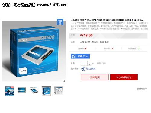 立减50 英睿达 M500 120G固态硬盘仅668