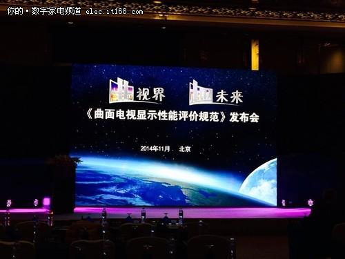 《曲面电视显示性能评价规范》在京发布
