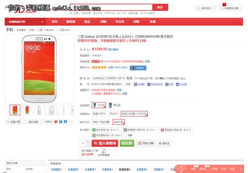 专属电信用户的福利 三星S3仅售1299元