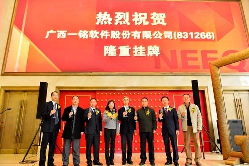 一铭软件在京举办股份转让系统挂牌仪式