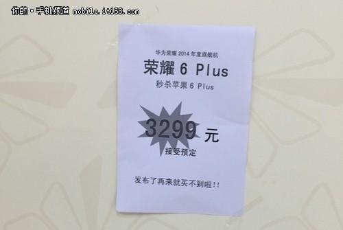 3299元 荣耀6 Plus开启线下预订