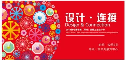 50多位国际设计大师把脉宝安创造