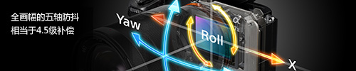 首个全画幅五轴防抖 索尼A7 II深度评测