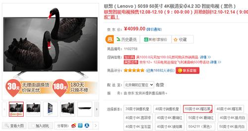 清晰畅享 联想4K安卓智能电视仅4099元