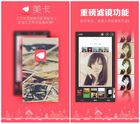 美卡Android新版发布 超美滤镜提升逼格