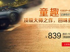 得科童趣DK-660A行车记录仪活动促销中