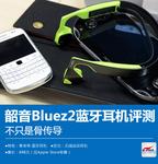 不只是骨传导 韶音Bluez2蓝牙耳机评测