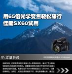 用65倍光学变焦轻松旅行 佳能SX60试用