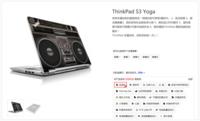 ThinkPad S3 YOGA外观订制有点儿小颠覆