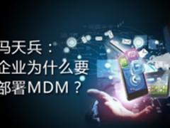 冯天兵:企业为什么要部署MDM?
