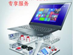 ThinkPad专享服务,让你随意任性
