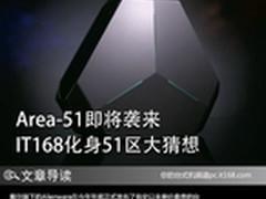 Area-51即将袭来 IT168化身51区大猜想