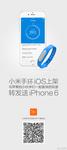 iPhone扫码下载 小米手环iOS版正式上架