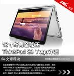 13寸纤薄全能王 ThinkPad S3 Yoga评测