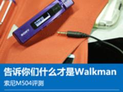 告诉你们什么才是Walkman 索尼M504评测