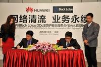 华为与Black Lotus展开DDoS防护合作